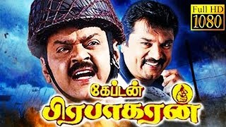 Captain Prabhakaran Full Tamil Movie  | Vijayakanth, Rubine Sarath Kumar | Cinema Junction HD