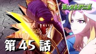 第45話「封印の破壊神 バベル」【モンストアニメ公式】