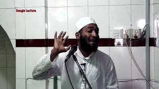 Bangla Waz  জুম'আর খুৎবা Juge Juge Allahor Gozob Nazil Howar Karon by Jahid Hasan - Jumar Khutba