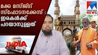 മക്ക മസ്ജിദ് സ്ഫോടനക്കേസ് : കാവി ഭീകരതയുടെ ചുരുളഴിയാക്കഥകള്  | Makkah Masjid Bomb Blast | India Bla
