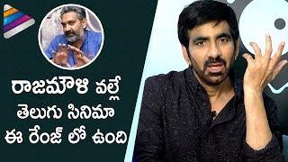 Ravi Teja Says Rajamouli is Pride of Tollywood | Raja The Great Movie Interview | Telugu Filmnagar