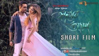 Hridoyer Ayna | Short Film | Sagor Ahmed | Sabina Rima | Ashiqur Rahman | Bangla Short Film 2017