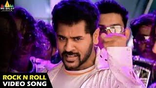 Style Songs | Rock n Roll Video Song | Prabhu Deva, Raghava Lawrence | Sri Balaji Video