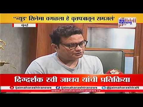 Ravi Jadhav on Nude movie Protest
