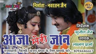 Hot Song 2018 || Aaja Meri Jaan Holi || Rajasthani Dj Song || New Fagan Song
