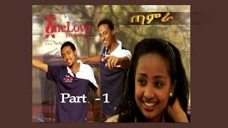 Ethiopian new Movie Tamra Part 1