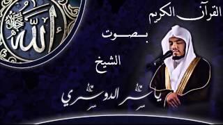 القرآن الكريم كاملا بصوت الشيخ ياسر الدوسري 1- 3