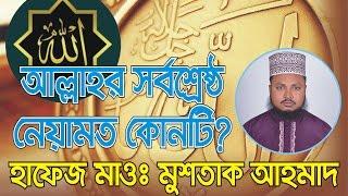 Bangla waz- Hafej Mustak Ahmad (Rajshahi) 01718 911565 আল্লাহর সবশ্রেষ্ঠ দয়া