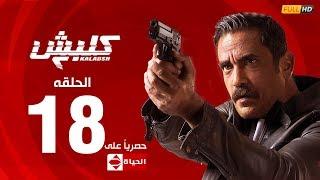 مسلسل كلبش | الجزء الثاني –  الحلقة الثامنة عشر 18 | Kalabsh2 Episode 18