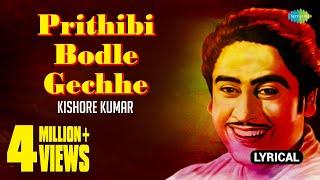 Prithibi Bodle Gechhe Lyrical   পৃথিবী বদলে গেছে   Kishore Kumar