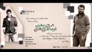 Padapadakkudhe Maname by Moondru Per Moondru Kadhal Lyrics