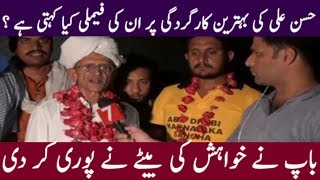 Meet Father of Hassan Ali Man of the Match   Pak Vs England   Champions Trophy 2017