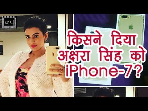 Kisne Diya Akshara Singh Ko iPhone 7 ? | Bhojpuri Actress Akshara Singh | Nav Bhojpuri