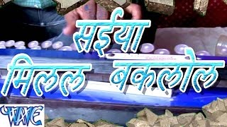 HD सईया मिलल बकलोल - Saiya Milal Baklol - Casting - L.B Raushan - Bhojpuri Hot Songs 2015 new
