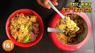 Vegetable Biryani Recipe | घर पर कैसे बनाये वेजिटेबल बिरयानी | Pressure Cooker Biryani | Easy Recipe
