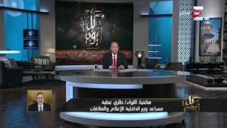 كل يوم: الداخلية تؤكد أن محمد أبو تريكة يستطيع العودة لمصر ليأخذ عزاء والده دون أن يتعرض له أحد