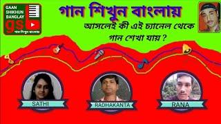 ভক্তদের গাওয়া গান; Gaan Shikhun Banglay; গান শিখুন বাংলায়; Learn Music in Bangla; gsb