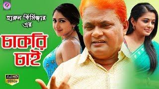 Harun kisinger & Shamolly Bangla Comedy   Chakri Chai চাকরি চাই । Protune Entertainment
