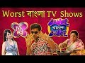 Download Video Download Worst Bengali TV Shows E Kemon TV Shows Ep01 Bangla New Funny Video 2018 The Bong Guy 3GP MP4 FLV