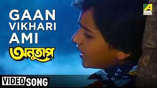 Gaan Vikhari Ami   Anutap   Bengali Movie Video Song   Alka Yagnik   1990's   Sad Song