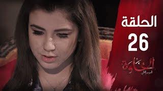 مسلسل الخاوة الجزء الثاني - الحلقة 26 Feuilleton El Khawa 2 - Épisode 26 I