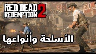 أنواع الأسلحه في Red Dead Redemption 2 .. تعرف عليها .. !