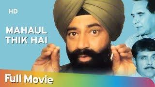 Mahaul Theek Hai (1999) | Jaspal Bhatti | Raj Babbar | Daljit Kaur | Bollywood Comedy Movie