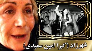 Shahrzad, فرهنگ فرهی ـ شهرزاد « بازيگر، رقصنده، کارگردان، شاعر»؛