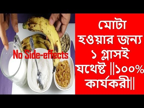 Best and Easy Way to Gain Weight Fast within 20 Days    Weight Gain Tips in Bangla  