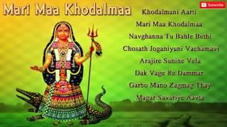 Mari Maa Khodalmaa | Khodiyar Maa Aarti & Songs | Audio JUKEBOX | Gujarati Devotional Songs