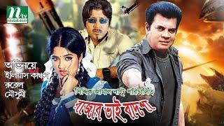 Bangla Movie: Rajar Vai Badsha | Ilias Kanchan, Moushumi, Rubel, Sonali By Siddique Jamal Nantu