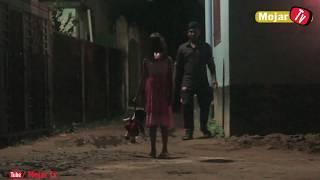 গ্রামের ভূতের ভয় | Bangla Funny Video | Bangla Prank EP 14 | Mojar Tv