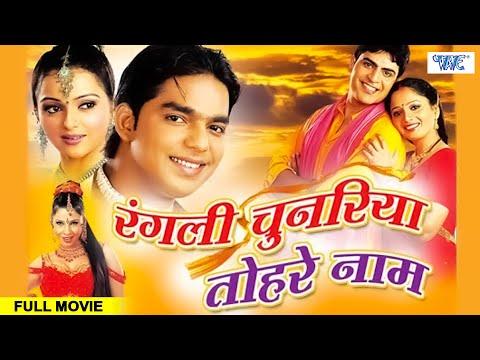 Xxx Mp4 रंगली चुनरिया तोहरे नाम की Rangili Chunariya Tohre Naam Ki Popular Bhojpuri Movies 2014 3gp Sex
