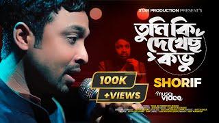Tumi Ki Dekhecho ᴴᴰ by Shorif | Cover song | Original Artist Abdul Jabbar | Bangla New Song 2016