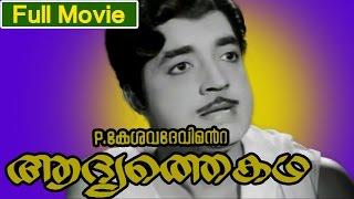 Malayalam Full Movie   Adyathe Kadha   Ft. Prem Nazir, Vijayasree, Jayabharathi
