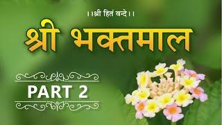 Shree Bhaktmaal Katha Part 2 By Shri Hita Ambrish ji in Shree Devi Talab Mandir, Jalandhar.