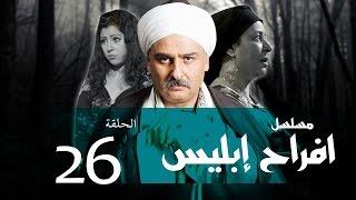Afrah Ebles _ Episode |26| مسلسل أفراح أبليس _ الحلقه السادسه والعشرون