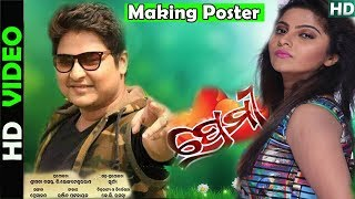 PREMI ODIA NEW UPCOMING MOVIE POSTER BY BABUSAN || ODIA MOVIE POSTER IN NAGEN OFFICIAL
