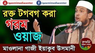 রক্ত টগবগ করা আগুন গরম ওয়াজ Bangla Waz 2018 by Maulana Gazi Yakub Usmani, Phone# 01746273526