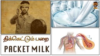 Packet Milk Side Effects | Thikkettum Parai With Tamilanban #2 | Smile Mixture