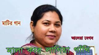 মালা কার লাগিয়া গাঁথি  Aleya Begum Mala Kar Lagiya gathi
