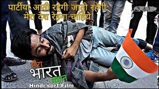 Mera Bharat Mahan || Short Movie || In Bajrangi Bhaijaan Fame Rawatdev Goswami