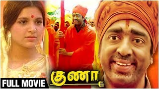 Guna - Kaml Haasan, Roshini,Rekha - Tamil Movie