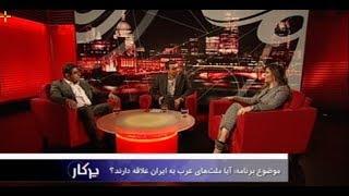پرگار: آیا ملتهای عرب به ایران علاقه دارند؟