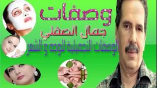 خلطات طبيعية للعناية بالبشرة والشعر| وصفات كريمات وماسكات مع الدكتور جمال الصقلي