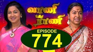 Vaani Rani - Episode 774, 09/10/2015