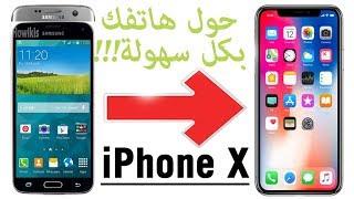 طريقة تحويل اي هاتف اندرويد الى ايفون Iphone 10 X الجميل بكل سهولة و بدون الروت !!!