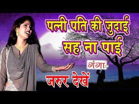 पत्नी पति की जुदाई सह ना पाई - Maithili Song - Maithili Sad Song 2017