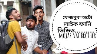 Facebook auto like funny video new 2017 mojar vai brother omg