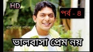 Valobasha Prem Noy  Ep 4   new bangla natok chanchal chowdhury 2017